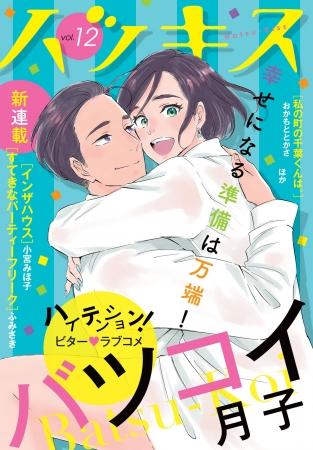 月子『バツコイ』が表紙!「ハツキス」Vol.12は本日配信!