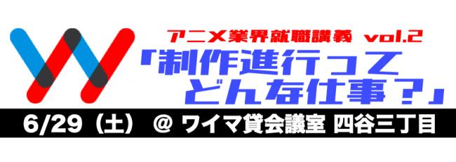 6/29(土)、アニメ業界就職希望者向け講義を開催! 東映アニメーション、トリガー、クリエイターズインパックの登壇者が「制作進行職」について現場の声をお届け!!