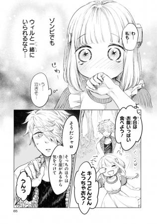 『愛しの故・シャーロット』①巻より