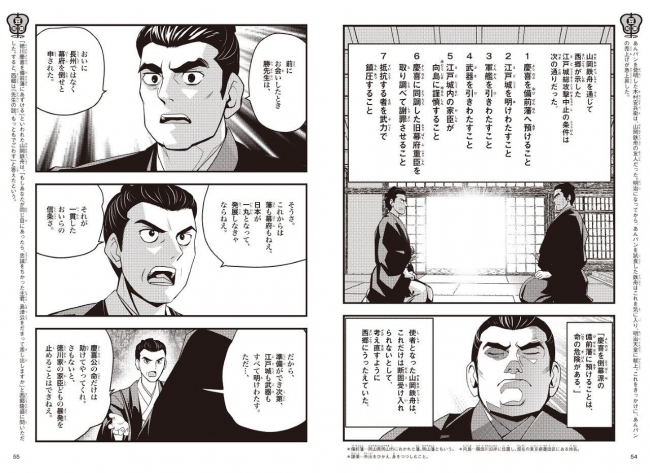 ▲新政府軍による江戸攻撃が迫る中、勝海舟と西郷隆盛は――(『戊辰戦争』)