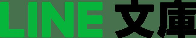 「LINEノベル」の新レーベル「LINE文庫」「LINE文庫エッジ」8月5日に創刊決定