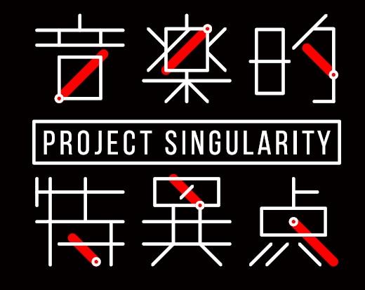 最新のAR技術を活用したVTuberによるミュージックフェス「Project Singularity 音楽的特異点 Vol.0」を開催!