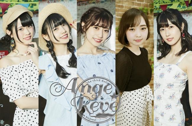 Ange☆Reveの新メンバーが発表!!7/20「SEKIGAHRA IDOL WARS2019」徳川ステージで初お披露目が決定!!