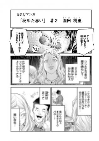©宮月新・近藤しぐれ/白泉社