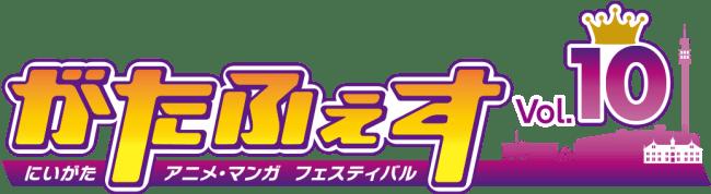 がたふぇすVol.10ロゴ