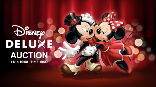 ミッキーマウス誕生日記念! 非売品だった、ここでしか買えない、二度と手に入れることができない貴重な1点ものが出品されるディズニーデラックス初の「ディズニーデラックス オークション」を開催!