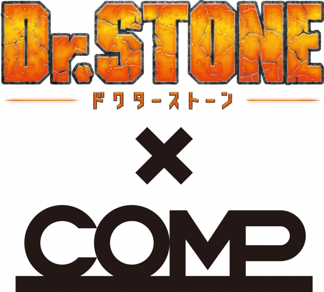 Dr.STONE x COMP コラボロゴ(縦)