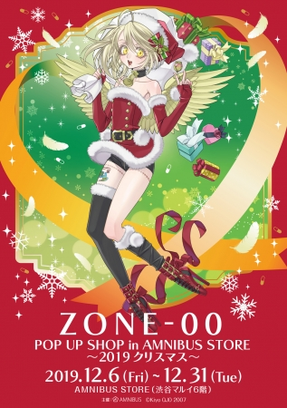 『ZONE-00』とのコラボショップ「『ZONE-00』 POP UP SHOP in AMNIBUS STORE~2019 クリスマス~」の開催が決定!