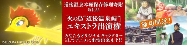 【第6弾】小説「坊っちゃん」の舞台 道後温泉本館を未来に遺したい!クラウドファンディング締切は12月末