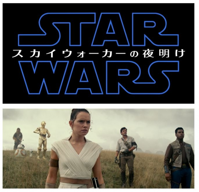 © 2019 ILM and Lucasfilm Ltd. All Rights Reserved.