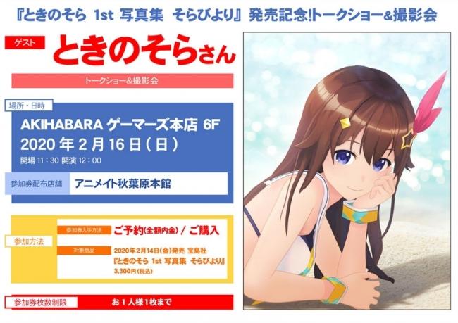 『ときのそら 1st 写真集 そらびより』が宝島社より2月14日発売!記念イベントも2月16日開催!