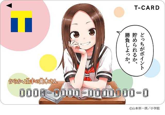 \どっちがポイント貯められるか、勝負しよっか。/「Tカード(からかい上手の高木さんデザイン)」 1月24日(金)発行!!