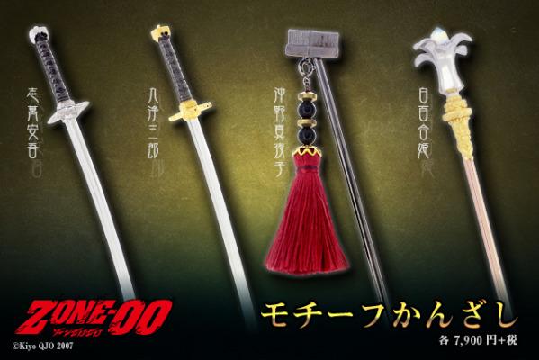 【ZONE-00】モチーフかんざしがついに一般販売開始!