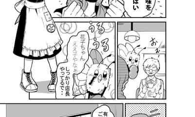 「妖精喫茶」成彦