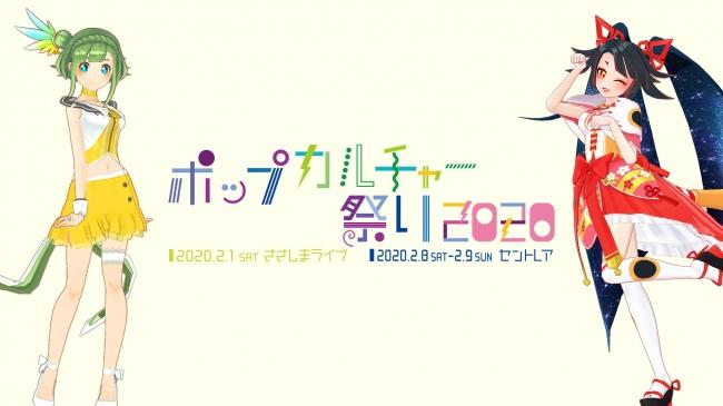 「ささしまライブ・セントレア ポップカルチャー祭り2020」のMCとして大蔦エルとキミノミヤが出演!