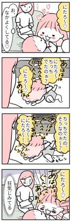 モチコ『育児ってこんなに笑えるんや! 二太郎誕生編 』より (c)ぴあ