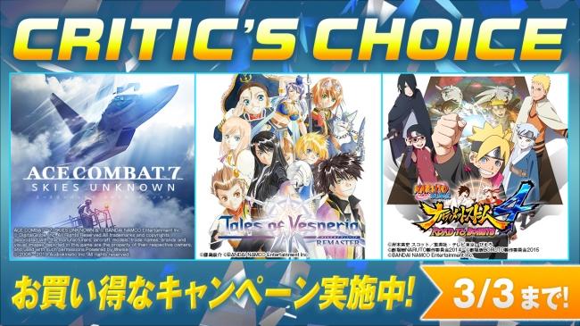 2020年2月19日(水)~2020年3月3日(火)まで「CRITIC'S CHOICE」開催中!!バンダイナムコのPlayStation®4人気ダウンロード版ゲームがお求めになりやすい価格で販売中!