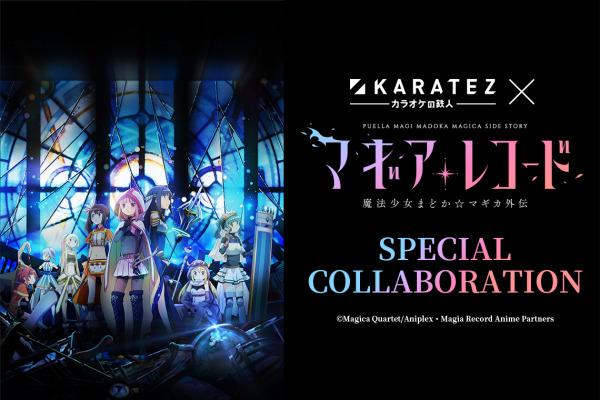 2020年2月21日から開催「カラオケの鉄人」×TVアニメ「マギアレコード 魔法少女まどか☆マギカ外伝」コラボレーションキャンペーンのお知らせ