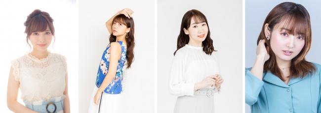 (左から) 佳村はるか、三森すずこ、 佐々木未来、山口立花子