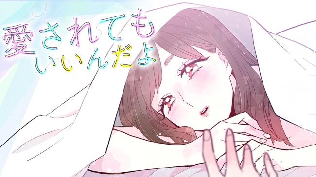 レズ風俗で働いたら人生変わった『愛されてもいいんだよ』(天野しゅにんた)が、コミックDAYSで7月4日より連載開始!