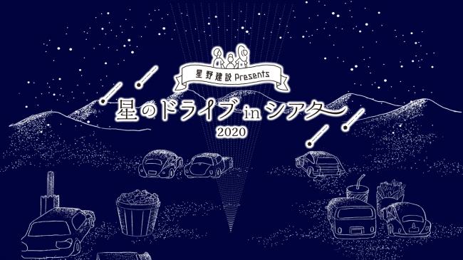 長崎県で三密を避けたドライブインシアターが開催決定!「星野建設Presents星のドライブinシアター2020」。雲仙・普賢岳噴火災害被災地からの恩返し。