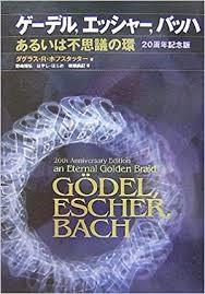 ゲ-デル,エッシャ-,バッハ 20周年記念版 あるいは不思議の環