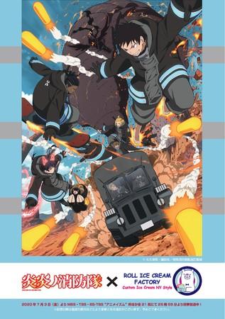TVアニメ『炎炎ノ消防隊』とのコラボフェア