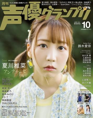 声優グランプリ2020年10月号表紙:夏川椎菜