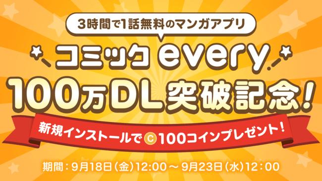 無料マンガアプリ『コミックevery』が100万ダウンロード突破!9月18日より新規インストールで100コイン(100円相当)プレゼントキャンペーンを開始
