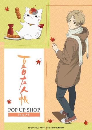 『夏目友人帳』のイベント「夏目友人帳 POP UP SHOP in ロフト」の開催が決定!