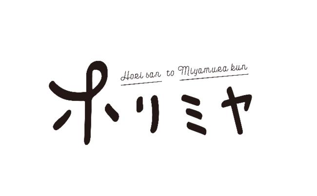 TVアニメ「ホリミヤ」第一弾PV(堀&宮村ver.)公開!