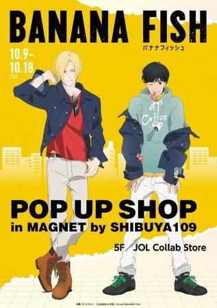 TVアニメ『BANANA FISH』のイベント「BANANA FISH POP UP SHOP in MAGNET by SHIBUYA109」の開催が決定!