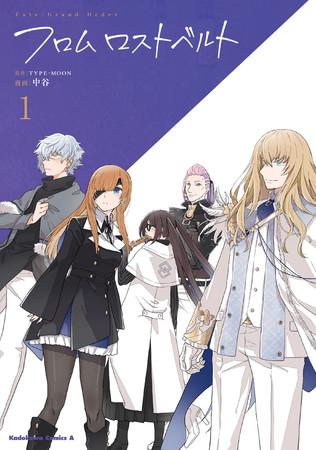 クリプターの知られざる物語がここに! 『Fate/Grand Order フロム ロストベルト』コミックス第1巻 9月26日(土)発売! さらに、オリジナルPVを本日公開!