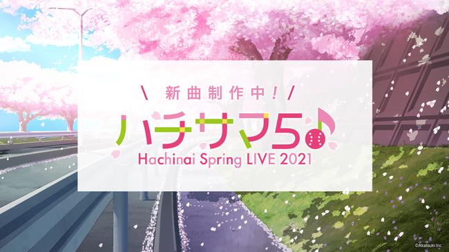『八月のシンデレラナイン』5th ライブ 〝ハチサマ5〟Hachinai Spring LIVE 2021 春開催決定! 新曲も制作中!
