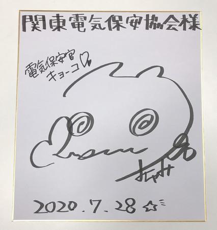 田中美海さん色紙