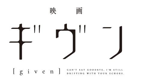 「映画 ギヴン」Blu-ray&DVD、2021年2月3日(水)発売決定!!