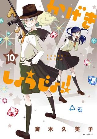 HCS「かげきしょうじょ!!」第10巻(斉木久美子)