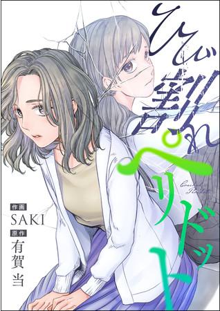 小説・シナリオ学科の卒業生が、産学共同プロジェクトにより『ひび割れペリドット』でマンガ原作デビュー!