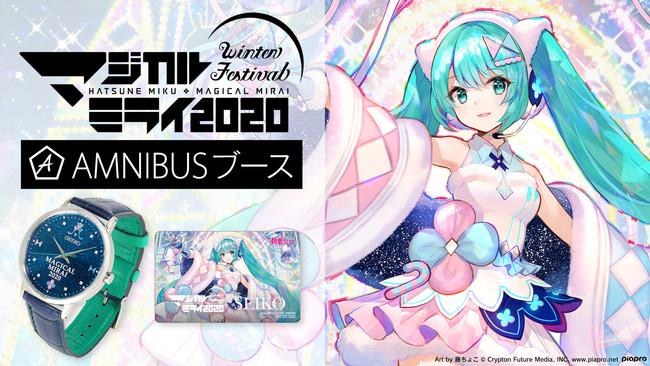 「AMNIBUS」が初音ミク「マジカルミライ 2020」in TOKYOに初出展!「セイコー コラボウオッチ マジカルミライ 2020 モデル」を300本限定で受注販売!
