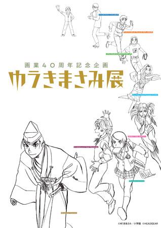画業40周年記念企画 ゆうきまさみ展 キービジュアル解禁!チケット発売開始!