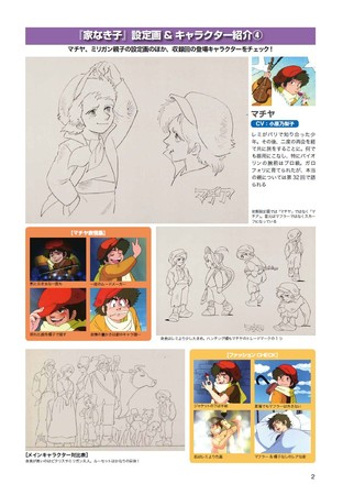 『 家なき子 COMPLETE DVD BOOK vol.4』(ぴあ) ©TMS 製作 ・ 著作トムス ・エンタテインメント
