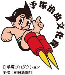 手塚治虫文化賞ロゴ
