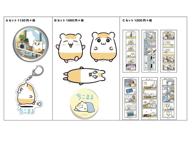 Aセット/1,150円・Bセット/1,060円・Cセット/1,200円