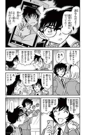 ▲意外な結果の恋愛小説コミック場面写