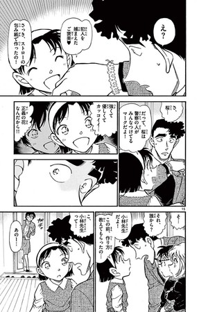 ▲白鳥警部、桜の思い出コミック場面写