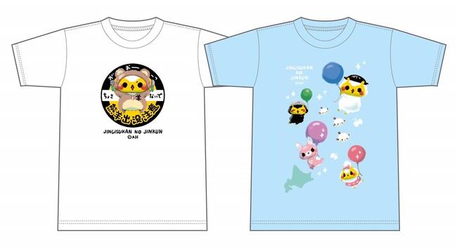 ●左)ジンギスカンのジンくん Tシャツ 01熊羊出没注意(S/M/L/XL)3,300円、右)ジンギスカンのジンくん Tシャツ02北海道からおじゃましますなの(S/M/L/XL)3,300円