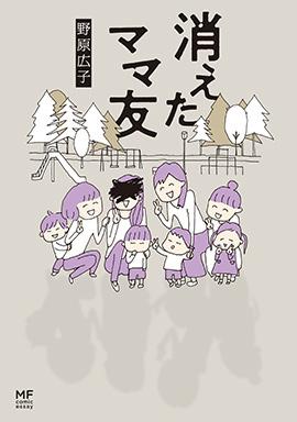『消えたママ友』©野原広子(KADOKAWA)
