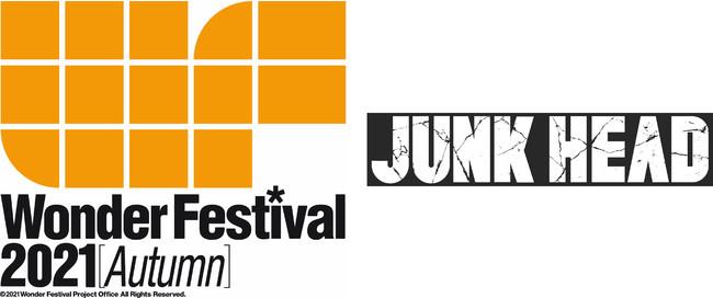 世界最大級の造形・フィギュアの祭典『ワンダーフェスティバル 2021[秋]』出展ブース第 1 弾を発表!世界が注目する映画『JUNK HEAD』の出展&堀監督来場決定
