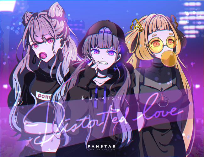 「タレント育成をDX化」するファンスター社が、新ユニット『Puckish 』デビュー楽曲「Distorted love」を公開!