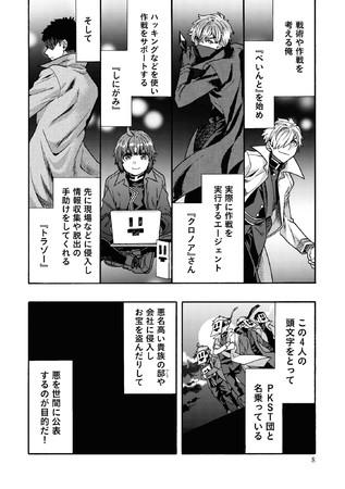 『日常ロック』①巻より